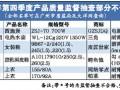 广州市质监局:家电产品合格率78.5% 三角电饭煲等不合格