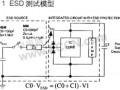 双极性集成电路的ESD保护