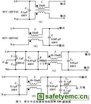 图(d)则是把共模 干扰滤波电容c3和c4接在输出端