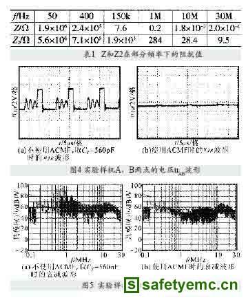 开关电源有源共模emi滤波器研究及其应用