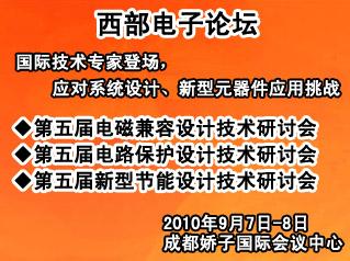 汇聚国际领先技术厂商与行业专家  西部电子论坛9月再赴蓉城