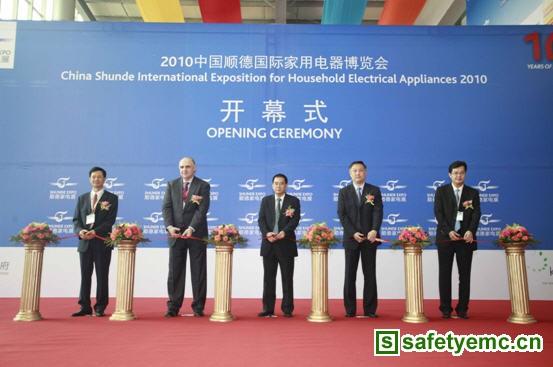 第十届中国顺德国际家用电器博览会隆重开幕