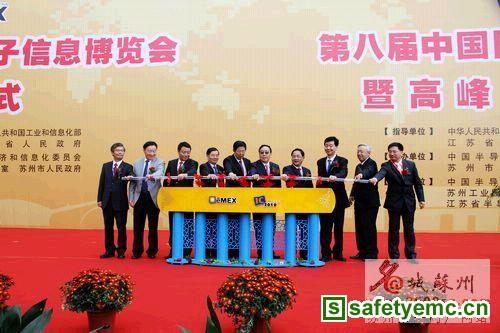 第九届中国苏州电子信息博览会隆重开幕