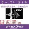 LED灯具EMC检测 浙江省内好的电磁兼容检测的机构