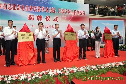 工业和信息化部电信研究院华东分院举行揭牌仪式在上海黄浦区举行