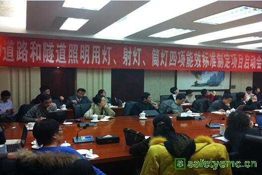 LED射灯等四项能效技术研讨会在北京胜利召开