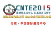CNTE2015第四届中国国防信息化装备与技术展览会
