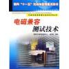 电磁兼容测试技术