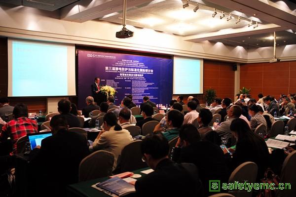 第三届静电防护与标准化国际研讨会在上海浦东新区成功召开