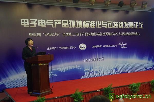 电子电气产品环境标准化与可持续发展论坛在上海举办