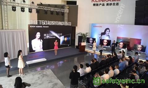 康佳携手银河(GITV)发布T60超级液晶电视