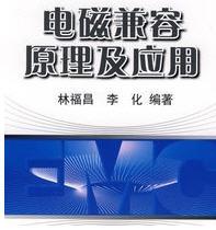 《电磁兼容原理及应用》林福昌,李化编著