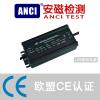 电源CE认证 LED驱动电源CE认证 专业CE认证检测机构