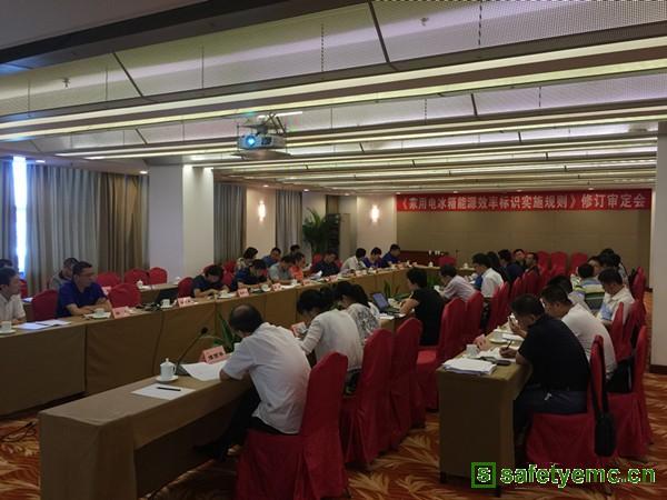 《家用电冰箱能效标识实施规则》修订审定会在北京召开