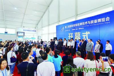 第三届国际检验检测技术与装备博览会在中国科学院大学举办