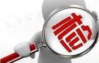 广东省质监局公布照明产品抽检报告 不合格率18.6%