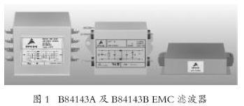 简述EMC滤波器在变频器中的应用