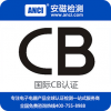 CB认证机构 CB认证咨询 cb认证价格 办理CB认证