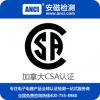 CSA认证是什么 CSA认证费用 CSA认证变压器