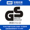 GS认证是什么 GS认证价格 GS认证咨询 GS认证公司
