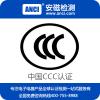 CCC认证办理 3C认证多少钱 3C认证公司 3C认证费用