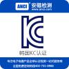 KC认证是什么 KC认证费用 KC认证锂电池 KC认证公司