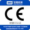 电源适配器CE认证 CE认证公司 CE认证多少钱 安磁检测