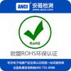 电源rohs认证 rohs认证费用rohs检测公司安磁检测