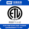 ETL认证 电源ETL认证 ETL认证公司 ETL认证多少钱