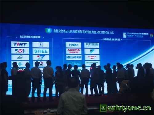 能效标识诚信检测机构联盟在北京成立