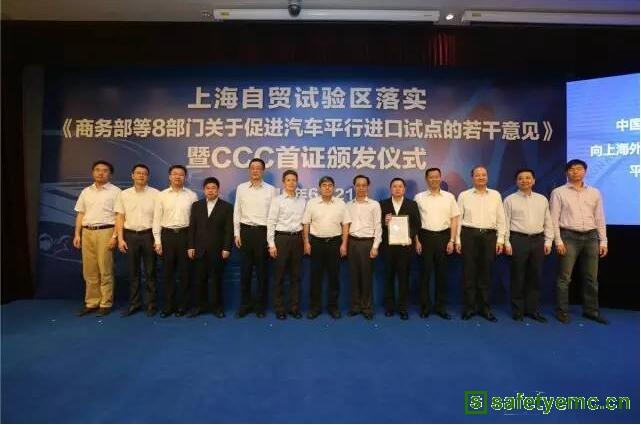 上海自贸区落实平行进口汽车认证制度改革