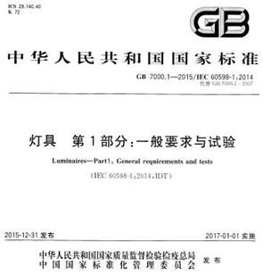 GB 7000.1-2015 灯具 第1部分:一般要求与试验