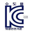 电线KC认证