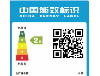 新版《能源效率标识管理办法》6月1日起正式实施