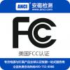开关电源FCC认证 FCC认证费用 东莞FCC认证公司