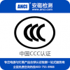 办理3C认证多少钱 3C认证代理公司 淘宝3C认证