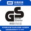 LED筒灯GS认证 洗墙灯GS认证 东莞GS认证公司