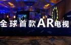 创维推出全球首款AR智能电视S9D 掘金AR产业