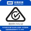 投光灯RCM认证 壁灯RCM认证费用 东莞RCM认证公司