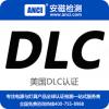 节能灯DLC认证 LED照明DLC认证费用 东莞DLC认证