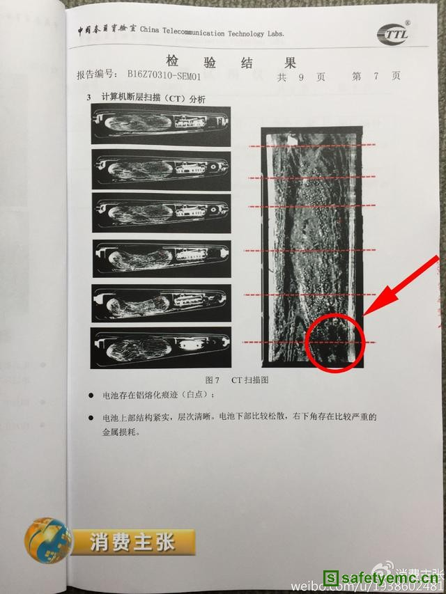 国行爆炸Note7手机检测报告出炉:系电池自燃 非外部加热