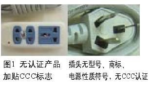 插座(插线板)常见检测不合格项目分析
