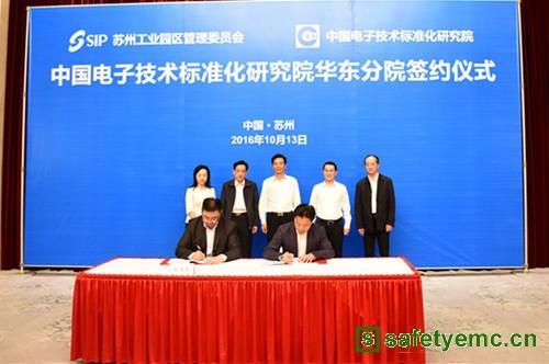 中国电子技术标准化研究院华东分院落户苏州工业园区