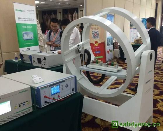 远方仪器将携电磁兼容设备参加家电智能化研讨会