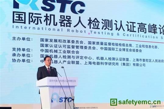 国际机器人检测认证高峰论坛在上海召开