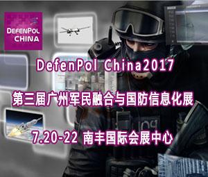 2017第三届广东(广州)军民融合与国防信息化展览会