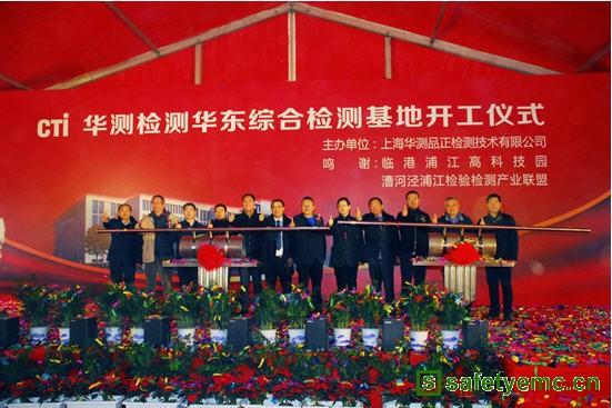 华测检测认证集团华东综合检测基地开工