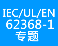 IEC/EN/UL 62368-1最新进展及标准要求专题