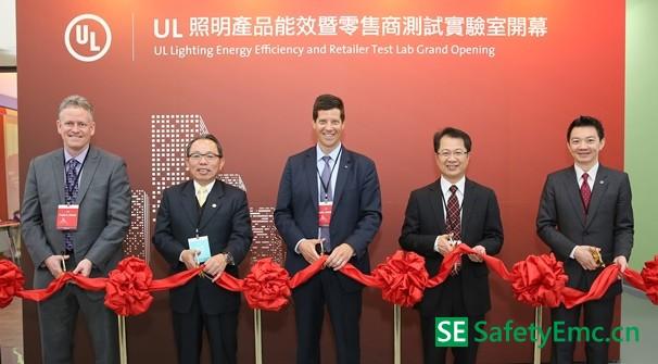 UL在台湾建立的照明能效暨零售商测试实验室盛大开幕