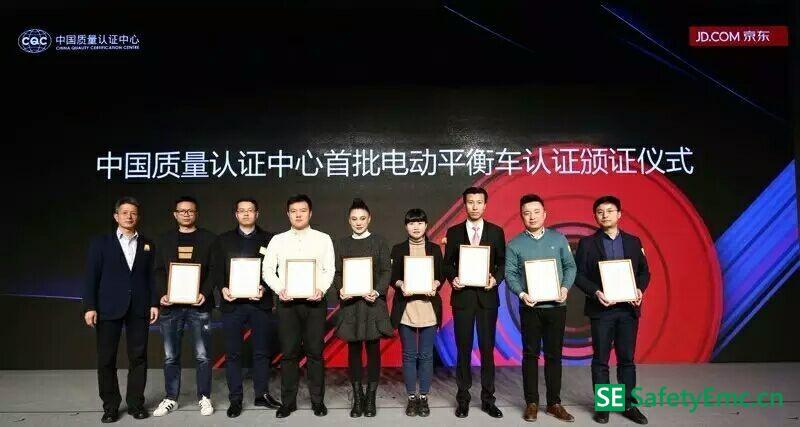 京东携手中国质量认证中心发布平衡车企业标准
